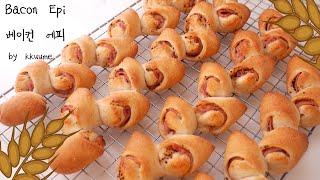 Bacon Epi 베이컨 에피 만들기(접어서 만드는 빵…