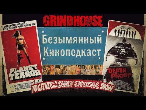 Грайндхаус (2007) - Безымянный Киноподкаст