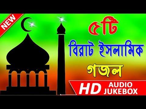 ৫ টি বিরাট ইসলামিক গজল || Top 5 Bangla Islamic Songs (Gojol) || Audio Jukebox