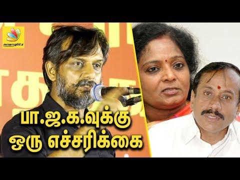 பா.ஜ.க.வுக்கு ஒரு எச்சரிக்கை! | Thirumurugan Gandhi slams H Raja | Speech, Tamilisai Soundararajan