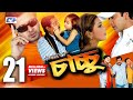 Chachu | Bangla Full Movie | Dipjol | Dighi | Shakib Khan | Apu Biswas | Misha Showdagor,