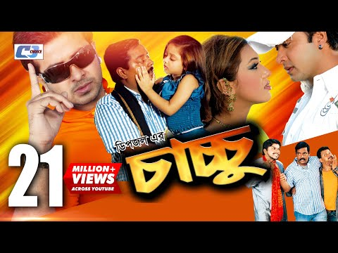 Chachu   Bangla Full Movie   Dipjol   Dighi   Shakib Khan   Apu Biswas   Misha Showdagor,