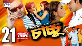 Chachchu | Full HD Bangla movie |  Shakib Khan | Apu Biswas | Dipjol