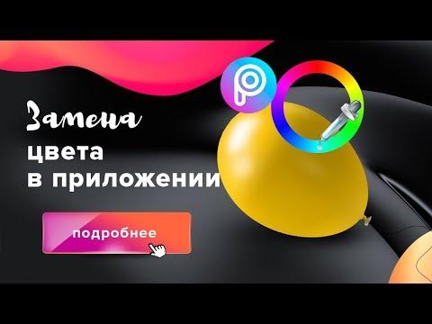 Замена цвета в PicsArt
