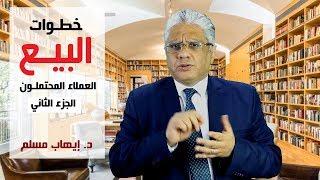مهارات البيع الشخصي: العملاء المحتملون - الجزء الثاني - كيف نحصل عليهم؟ - د. إيهاب مسلم