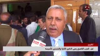 تعز .. الحزب الناصري يحيي الذكرى الثانية والخمسين لتأسيسة   تقرير عبدالقوي العزاني