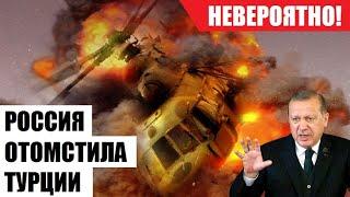 """""""ОТВЕТHЫЙ YДАР"""": РОССИЯ ОТ0МCТИЛА ТYРЦИИ..."""