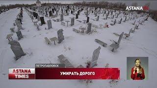 Бесплатные места на кладбищах продают за большие деньги в Петропавловске
