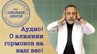 Диетолог Ковальков о влиянии гормонов на наш вес в эфире радио