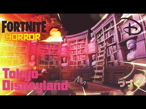 HAUNTED MANSION | DisneyLand Tokyo Horror Map | Fortnite Creative