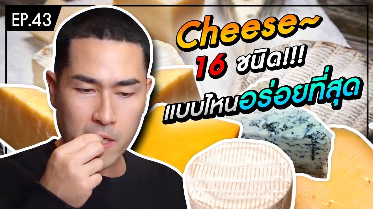 [ แดนเนรมิต EP43 ] - รีวิวชีส !! เหมาทั้งซุปเปอร์มาลอง แบบไหนอร่อยที่สุด ??