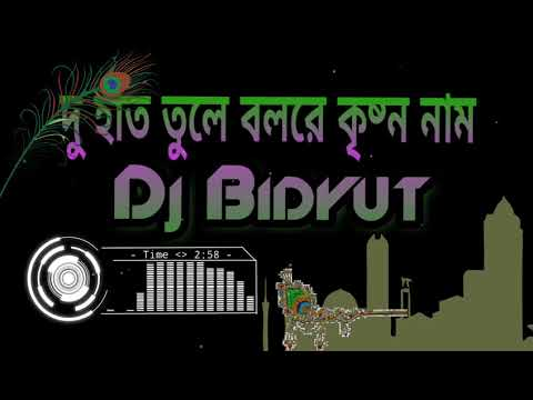 Duhat Tule Bol Re Krishna Naam(Dance Mix)Dj Bidyut Remix