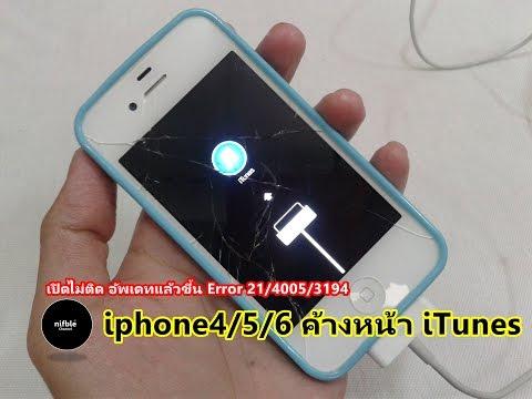 มือถือ iphone4/5/6 ค้างหน้า iTunes เปิดไม่ติด อัพเดทแล้วขึ้น Error 21/4005/3194