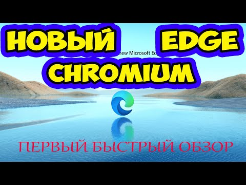 Новый браузер от майкрософт Edge на Chromium. Как обновить. Первые впечатления.