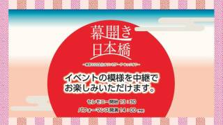 幕開き 日本橋 ~東京2020文化オリンピアードキックオフ~