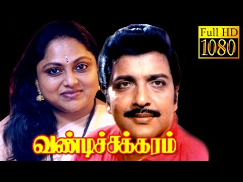Vandi Chakkaram | Sivakumar,Saritha,Silk Smitha | Superhit Tamil Movie HD