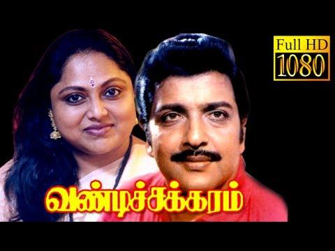 Vandi Chakkaram | Sivakumar,Saritha,Silk Smitha | Superhit Tamil Movie HD