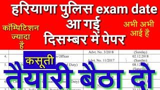 हरियाणा police की exam date आ गई ,अभी अभी आई है देखे, sub इन्सपैक्टर की भी