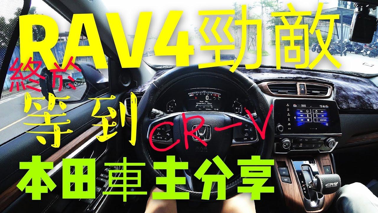 賣輸得利卡的CR-V?還算是RAV4對手嗎?聽看看開了一年的車主怎麼說? - YouTube