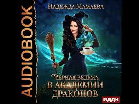 """2001537 Аудиокнига. Мамаева Надежда """"Черная ведьма в Академии драконов"""""""