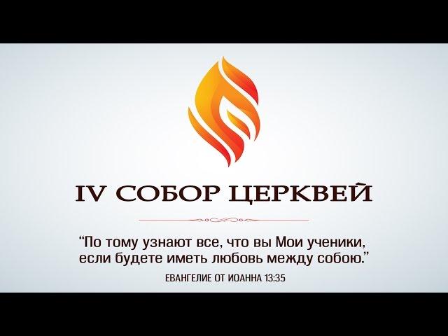 IV СОБОР ЦЕРКВЕЙ - 12 ноября 2016