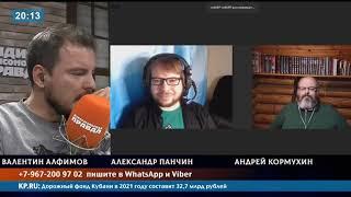 Александр Панчин vs Андрей Кормухин. Имеют ли верующие право на насилие, когда оскорблены их чувства