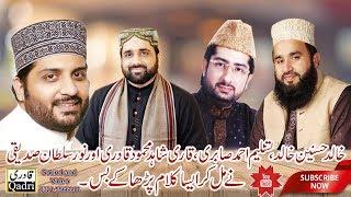 Mara dil b chamka dy || Noor sultan siddiqui , Khalid hasnain khalid ,tasleem sabri , Qari shahid ||