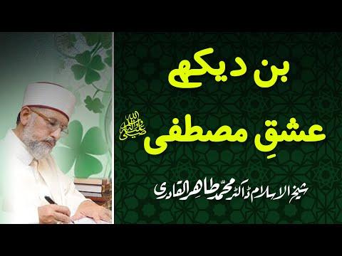 Bin Dekhe Ishq e Mustafa (S.A.W) [Speech Shyakh-ul-Islam Dr. Muhammad Tahir-ul-Qadri]