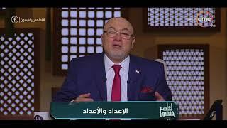 لعلهم يفقهون - الشيخ خالد الجندي: الزيادة السكانية غول يلتهم التنمية الاقتصادية