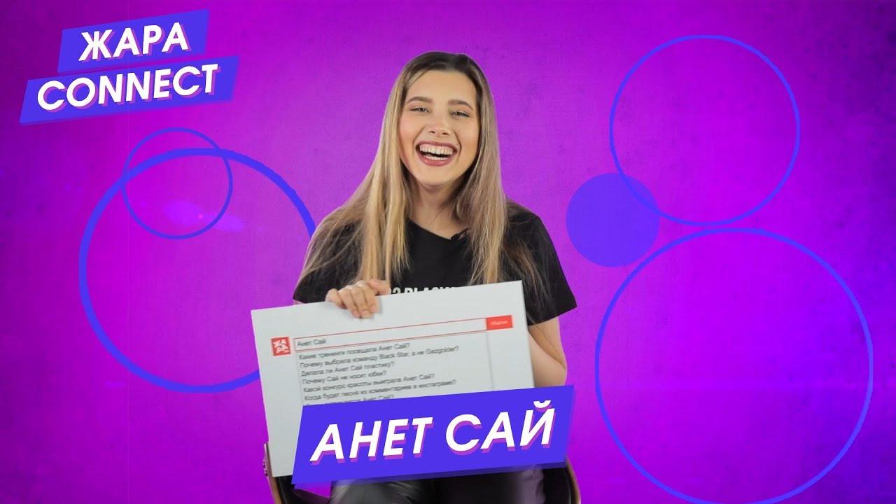 Анет Сай / ЖАРА Connect