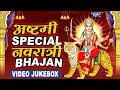 Superhit Navratri Songs ~ अष्टमी के दिन पंडालों में बजने वाले शानदार भक्ति गाने ~ Devi Geet Jukebox