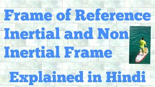 frame of reference (inertial and non inertial frame of references)| hindi