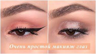 Вечерний пошаговый макияж простой и быстрый макияж глаз