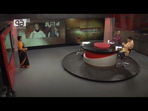 শ্রীলঙ্কা ট্র্যাজেডিতে বাংলাদেশকে জড়ানোর ভিত্তি আছে? | Ekattor Journal | Ekattor TV