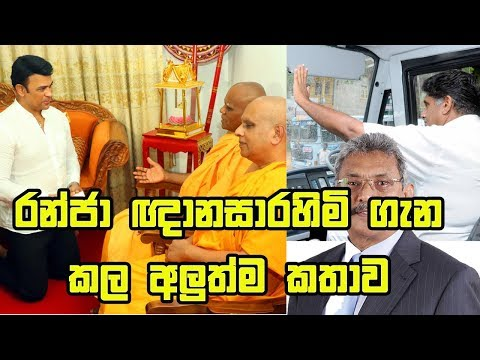 Baixar Ranjan Ramanayake-රන්ජා  ඥානසාරහිමි ගැන කල අලුත්ම කතාව