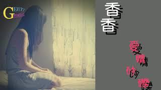 香香 - 愛情砂礫[附歌詞]