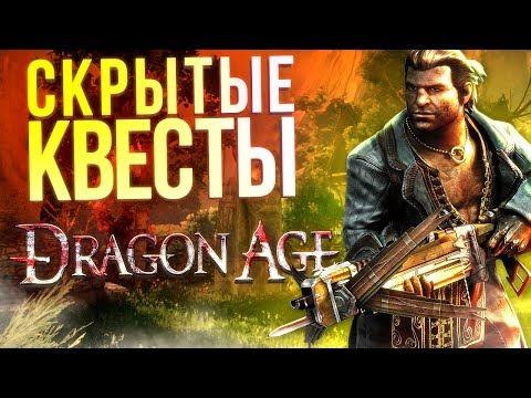 Скрытые квесты Dragon Age