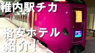 宗谷本線終着駅【JR稚内駅】駅近くのおススメ宿泊施設のご紹介!