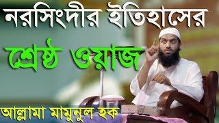 Bangla waz 2017 নরসিংদীর ইতিহাসের শ্রেষ্ট ওয়াজ Allama Mamunul Haque