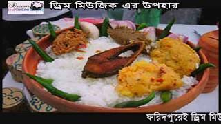 Pohela Baishakh Elo Re | Akash Mahmud | পহেলা বৈশাখ এলো রে | আকাশ মাহমুদ