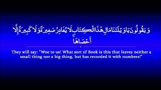 Surah Kahf | AbdulMuhsin al Qasim سورة الكهف | عبد المحسن القاسم