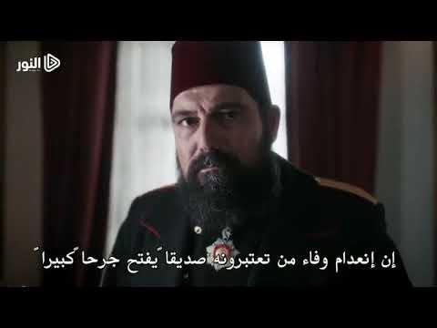 مسلسل السلطان عبد الحميد الثاني الحلقة 61