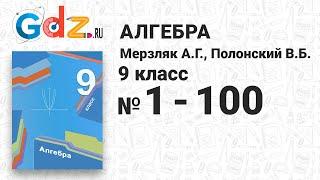 № 1-100 - Алгебра 9 класс Мерзляк