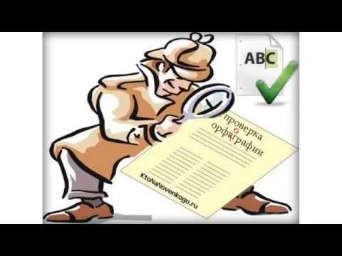 Проверка орфографии, проверка грамматики, проверка