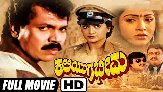 Kaliyuga Bheema 1991: Full Kannada movie