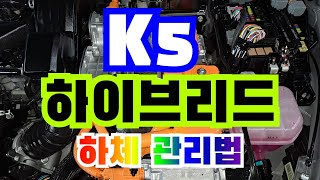 K5 하이브리드 투명언더코팅 시공