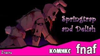 - Springtrap And Deliah комикс FNAF 2 часть