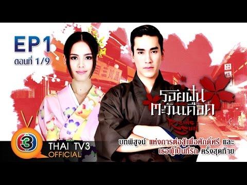 รอยฝันตะวันเดือด  Ep.1 ตอนที่ 1/9 Thai TV3 Official