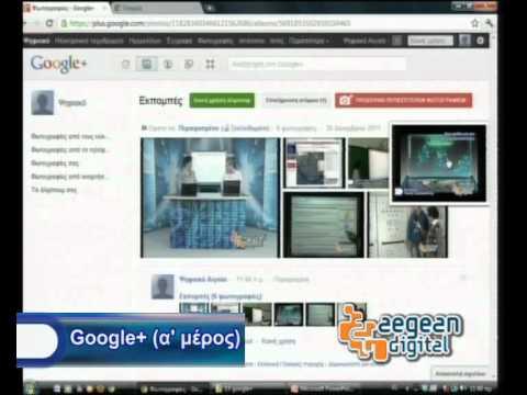43  aegean digital google plus a meros 070112
