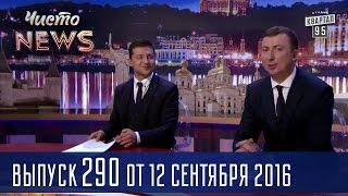 Ляшко призвал запретить Зеленского |  Новый сезон ЧистоNews 2016 #290